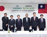 瑞大鸿科技材料公司与阪和兴业(HANWA)株式会社,双方签署锡锭(再生产品)销售及市场供应合作同意书。(经济部工业局提供)