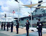 无畏号航空母舰博物馆举行国殇日纪念仪式。 (李凯文/大纪元)
