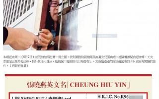 「巴拿馬文件」文件曝光了中共現任常委張高麗的女婿、女兒張曉燕的丈夫李聖潑,曾出任3間BVI公司董事的相關內幕。圖為目前居住在香港的張曉燕接受港媒的採訪。(明報網站截圖)