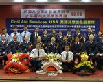 美国民安队职员28日晚举行第11届就职仪式。 (蔡溶/大纪元)