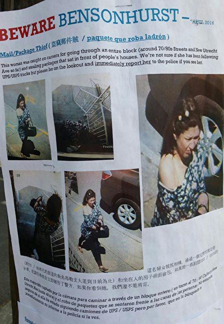 偷窃民众门前包裹的女贼。