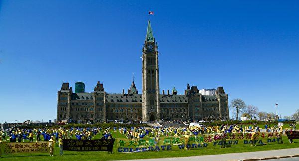 5月10日,加拿大东部部分法轮功学员在首都渥太华国会山前,庆祝世界法轮大法日。(任侨生/大纪元)