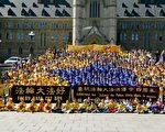 加拿大议员与法轮功学员同庆法轮大法日