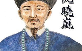 紀曉嵐的這首「四莫」詩,是他對兒孫的告誡,也是他自身做人準則的表白。(信子/大紀元)