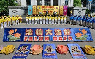 組圖:普天同慶513 溫哥華慶祝法輪大法日