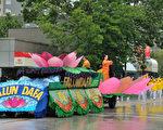 图: 5月28日,法轮功团体参加新西敏海耶克游行,雨中的真善忍花车依然靓丽。 (大宇/大纪元)