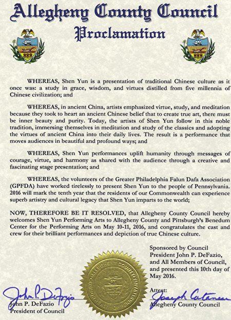 阿勒格尼郡议会议长德法西奥及阿勒格尼郡议会全体议员致神韵艺术团的褒奖信。
