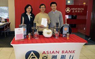 亚洲银行新年抽奖活动揭晓