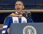 美國總統奧巴馬5月7日在霍華德大學2016年畢業生典禮上,發表演講。  (SAUL LOEB/AFP/Getty Images)