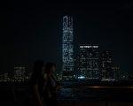 在张德江访问香港的5月18日晚上,在环球贸易广场幕墙上打出九位数字,它是一国两制终结的倒计时数秒。 (Lam Yik Fei/Getty Images)
