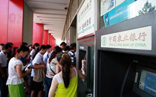 知情人周一(5月16日)告诉路透社,随着人们对中国金融系统风险的担忧加剧,中共央行在调查不良贷款的准确数量。(TEH ENG KOON/AFP/Getty Images)