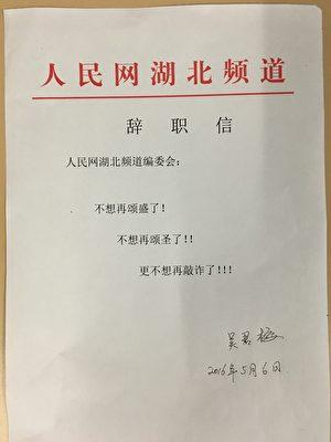 人民网记者在大纪元网上刊发辞职信与过去切割(来源:本人提供)