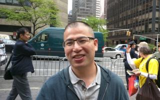 中國人在紐約 渴望了解法輪功