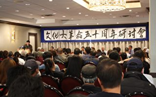 5月17日下午1点在纽约法拉盛的喜来登酒店,北京之春主办了大纽约地区文革五十周年的研讨会现场。(骆亚/大纪元)