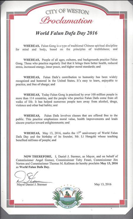 """南佛州布勞沃德郡(Broward)的韦斯顿市(Weston)市長Daniel J. Stermer并代表市专员 們宣布5月13日為韦斯顿市 """"法輪大法日""""。"""