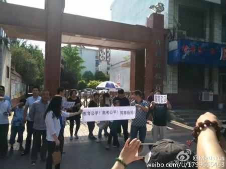 河南郑州、南阳、洛阳、安阳、许昌、驻马店等6座城市上千名家长示威抗议,呼吁教育公平。图为许昌市抗议现场。(网络图片)