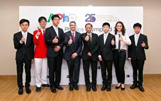 亚洲物理奥林匹克 得奖学生分享感言
