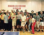 如文 (大纽约台湾大专校联会提供。)