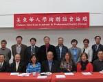 美東華人學術聯誼會宣布第41屆年會8月14日召開,論文徵集開始。 (林丹/大紀元)