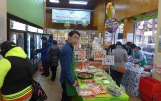 """为了庆祝21周年以及母亲节,位于华埠喜士打街的""""美华素食"""",在刚过去的周末两天举办素食免费品尝及折扣优惠。 (蔡溶/大纪元)"""