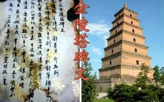 《金陵塔碑文》是中国民间流传的十大预言之一,相传为明初刘伯温所作, 在民国七年(1918年)被发现于南京(金陵)的一座塔内。(网络图片)
