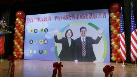 茶会舞台背景为中华民国总统蔡英文与副总统陈建仁巨型海报。(大纪元/刘宁)