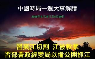 2016年4月24日至4月30日,中國時局一週大事解讀:「4‧25」十七週年之際,再度傳出江澤民被軟禁在上海的消息。習高調展示軍權;在迫害法輪功問題上與江澤民「切割」;釋放拋棄中共信號。習這些舉動,不僅廢掉了江澤民集團魚死網破式的終極反撲陰招,也意味著對江澤民的公開抓捕行動已箭在弦上。(大紀元合成圖片)