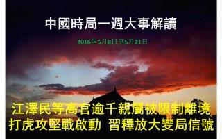 """上两周(2016年5月8日至5月21日),海内外与中国时局相关大事件接连发生,全方位冲击中共政权。敏感时期,释放江泽民等高官亲属被限制离境消息,放话反腐""""攻坚战""""已经打响,""""在19大前夕见分晓"""";习近平在高层会议称中国正经历深刻的社会变革,公开释放大变局信号。(大纪元合成图片)"""