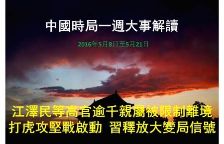 上兩週(2016年5月8日至5月21日),海內外與中國時局相關大事件接連發生,全方位衝擊中共政權。敏感時期,釋放江澤民等高官親屬被限制離境消息,放話反腐「攻堅戰」已經打響,「在19大前夕見分曉」;習近平在高層會議稱中國正經歷深刻的社會變革,公開釋放大變局信號。(大紀元合成圖片)