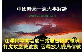 中国时局解读:江曾亲属被控 习释变局信号