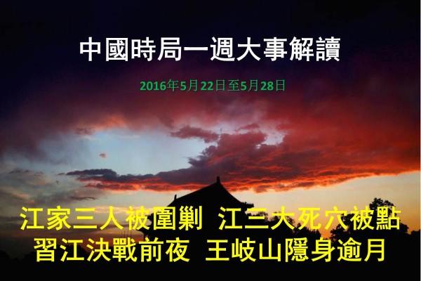 一周大事解读:围剿江家族 江三大死穴被点