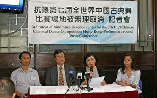 梁振英毁约 借选举收回中国舞大赛场地