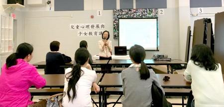 陳彥玲新州教育講座之一:注重孩子心理發展 打造身心健康的孩子