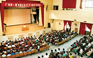 李洪志先生1993年10月在中国法轮功广州第二期传授班上讲法传功。(明慧网)