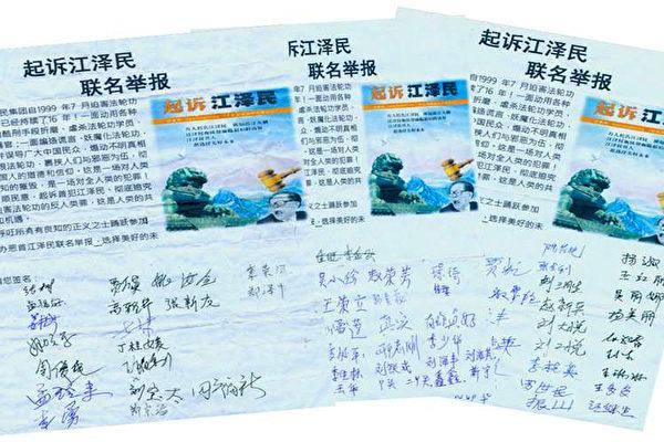 大陆逾20万民众举报江泽民和声援诉江