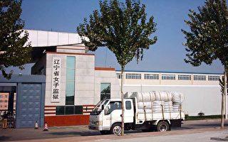 2005年10月,往遼寧省女子監獄運送奴工原料的貨車。(明慧網)