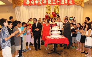 6月12日傍晚,大華府地區中文學校慶祝學校成立30週年。(何伊/大紀元)