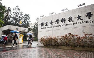 英國《泰晤士報高等教育專刊》公布2016年亞洲大學排名,台灣科技大學排名躍升至第28名,台灣排名僅次於台大。(陳柏州/大紀元)