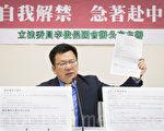 立委李俊俋28日批评,胡志强、郝龙斌自行放宽赴中管制年限,将3年改为3个月。(陈柏州/大纪元)