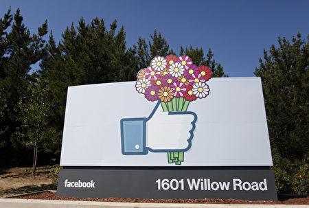 脸书(Facebook)推出多项机制和程序,让用户更易于协助张贴出自杀或自残讯息的朋友。(Kimihiro Hoshino/AFP)