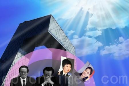"""""""央视姓党""""标语让习近平震怒 刘云山引火烧身"""