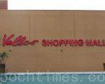 旧金山湾区库柏蒂诺颇受争议的商场Vallco Mall的高密度盖房项目。图为商场Vallco Mall。(马有志/大纪元)
