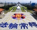 """来自台湾、韩国、日本、新加坡、越南、澳大利亚、美洲、欧洲等地的部分法轮功学员约6,300名,11月28日在台湾中正纪念堂自由广场排出""""法轮图形""""的壮观场面。(白川/大纪元)"""