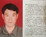 2016年1月13日,法輪功學員胡衛學被綁架至昌平看守所,目前案子已到了昌平檢察院。胡衛學妹妹胡衛霞日前給檢察官王雪鵬寫了一封信。(大紀元合成)