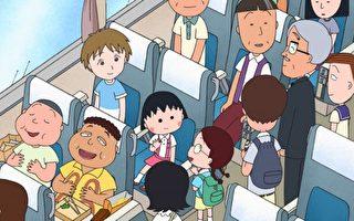 《樱桃小丸子》电影版8月5日在台上映