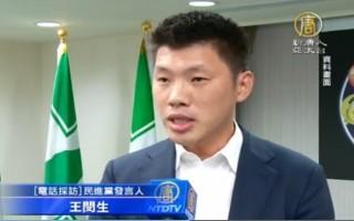 臺民進黨網站遭駭 幕後主謀疑為中共