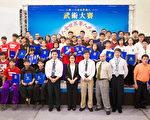 """2016年6月,""""第五届全世界华人武术大赛""""亚太区初赛入围选手与评审合影。(陈柏州/大纪元)"""