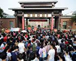中國大陸高考(大學入學考試)7日開始,這次共有940萬名考生參加考試。圖為大陸考生進入湖南長沙明德中學考場畫面。(中新社/中央社提供)