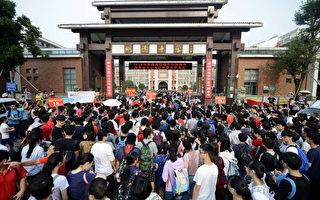 清華北大爭搶高考狀元 涉洩個資可能違法