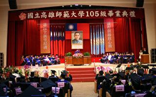 高雄师范大5日在和平校区演艺厅举行毕业典礼。(高师大提供)